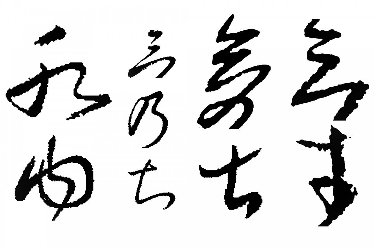 minochi_kuzushiji_1
