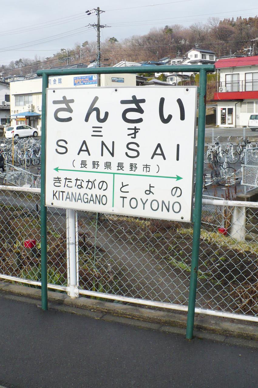 sansaieki-JR '15_2