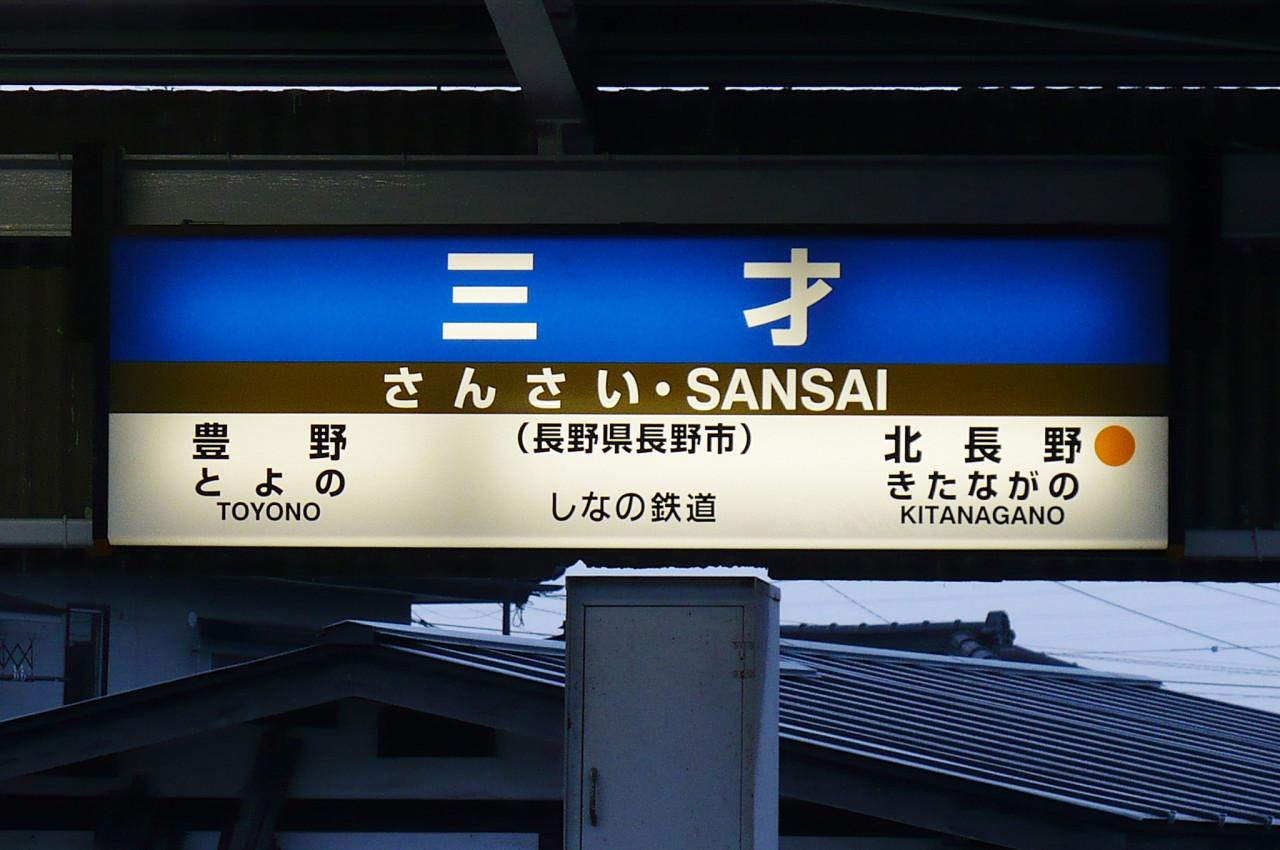 sansaieki-kitashinanosen '15_1