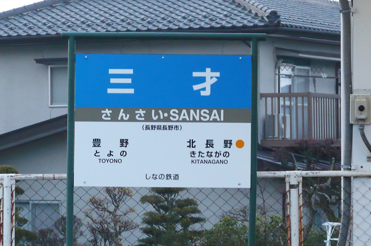 sansaieki-kitashinanosen '15_2