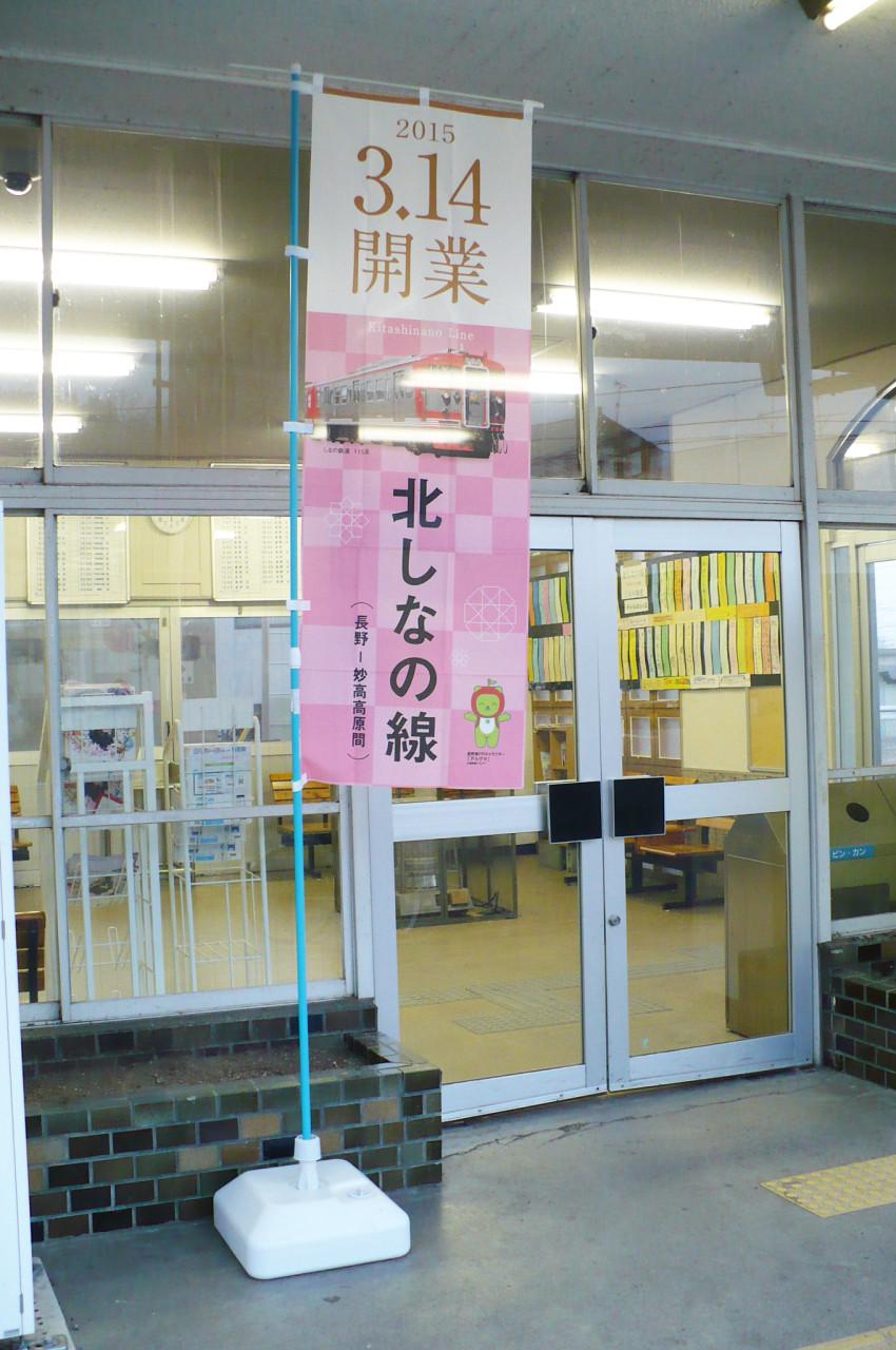 sansaieki-kitashinanosen '15_5