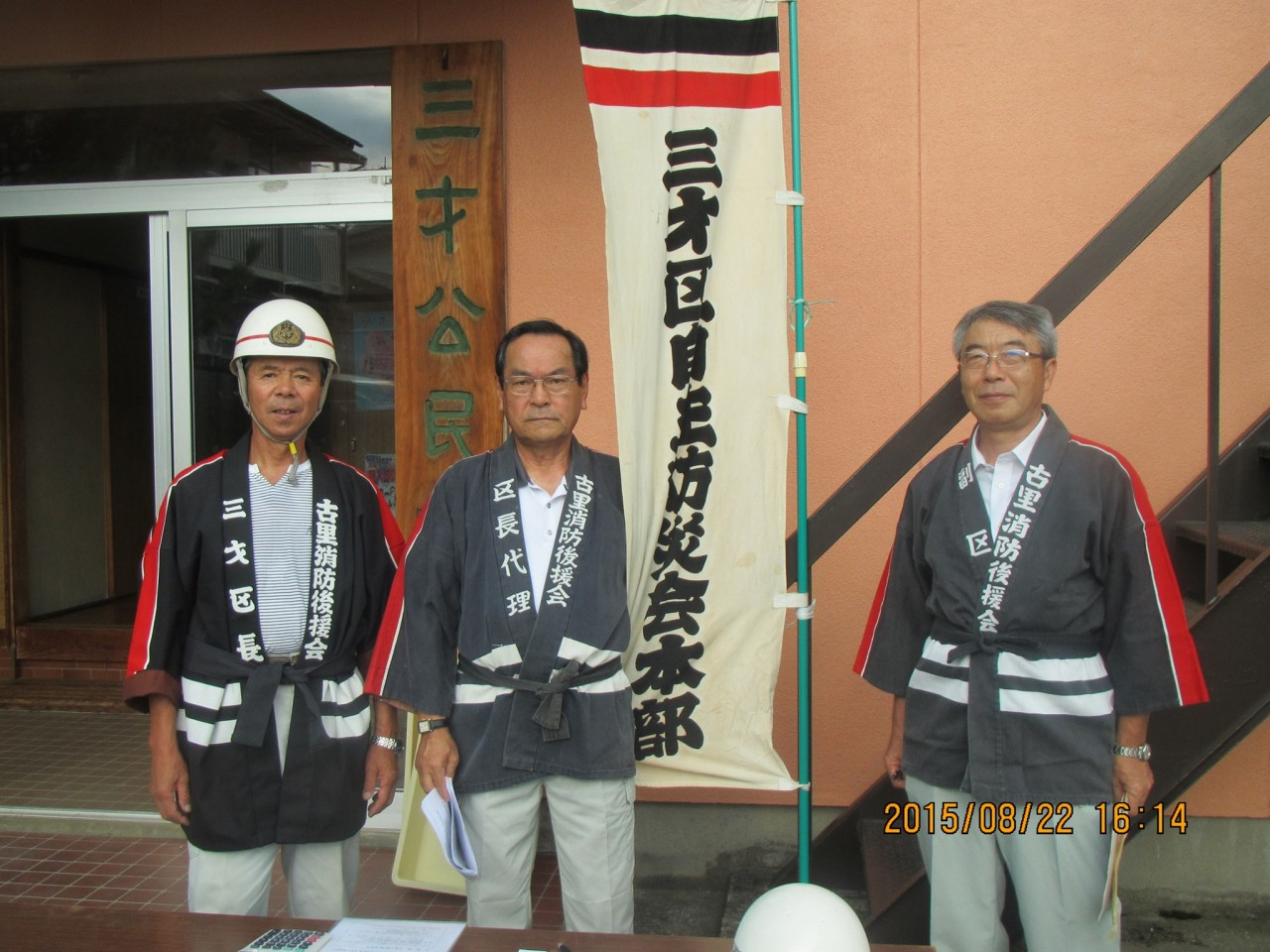 Disaster drill_2_R